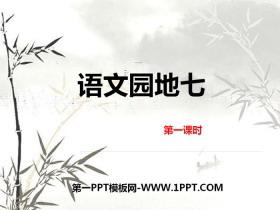 《�Z文�@地七》PPT�n件(五年�上��)