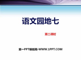 《语文园地七》PPTtt娱乐官网平台(五年级上册)