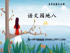 《语文园地八》PPT(五年级上册)