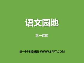 《语文园地八》PPT教学课件(五年级上册)