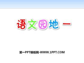 《语文园地一》PPT下载(六年级上册)