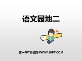 《语文园地二》PPT课件(六年级上册)