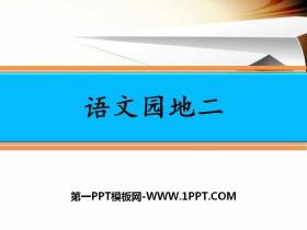 《语文园地二》PPT下载(六年级上册)