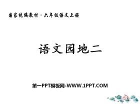 《语文园地二》PPT教学课件(六年级上册)
