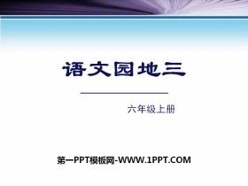 《语文园地三》PPT课件(六年级上册)