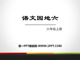 《语文园地六》PPT(六年级上册)