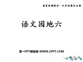 《语文园地六》PPT下载(六年级上册)