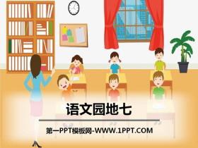 《语文园地七》PPT(六年级上册)