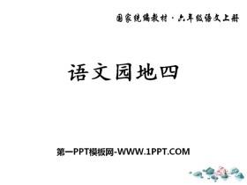 《语文园地四》PPT下载(六年级上册)