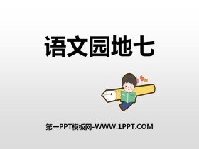 《语文园地七》PPT课件(六年级上册)
