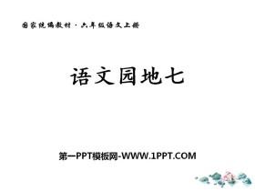 《语文园地七》PPT下载(六年级上册)
