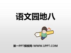 《语文园地八》PPT(六年级上册)