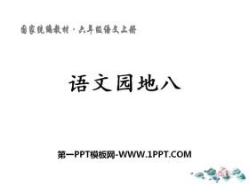《语文园地八》PPT课件(六年级上册)