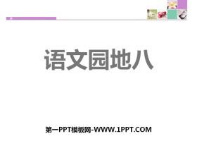 《语文园地八》PPT下载(六年级上册)