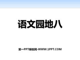 《语文园地八》PPT教学课件(六年级上册)