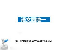 《语平安高赔率彩票网园地一》PPT(三年级下册)
