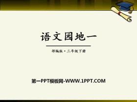 《语平安高赔率彩票网园地一》PPT课件(三年级下册)