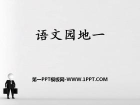 《语平安高赔率彩票网园地一》PPT下载(三年级下册)