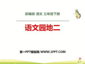 《语平安高赔率彩票网园地二》PPT(三年级下册)