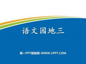 《语文园地三》PPT教学课件(三年级下册)