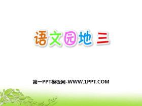 《语文园地三》PPT课件下载(三年级下册)