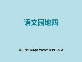 《语文园地四》PPT(三年级下册)