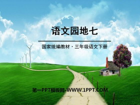 《语文园地七》PPT下载(三年级下册)