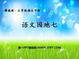 《语文园地七》PPT教学课件(三年级下册)