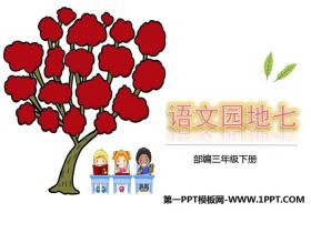《语文园地七》PPT免费课件(三年级下册)