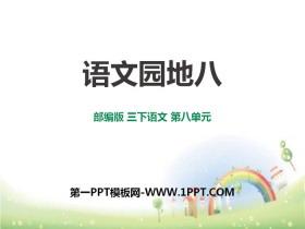《语文园地八》PPT课件(三年级下册)