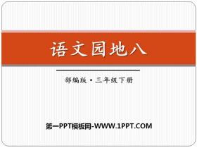 《语文园地八》PPT教学课件(三年级下册)