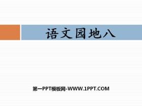 《语文园地八》PPT课件下载(三年级下册)