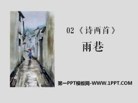 《雨巷》诗两首PPT