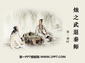 《烛之武退秦师》PPT课件(第一课时)