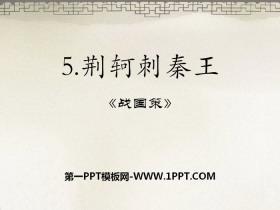 《荆轲刺秦王》PPT