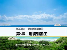 《荆轲刺秦王》PPT课件