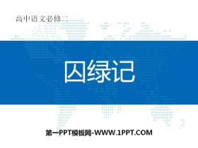 《囚绿记》PPT课件下载