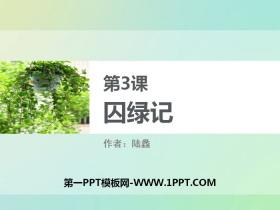 《囚绿记》PPT免费课件