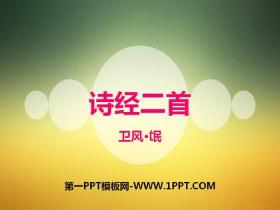 《诗经二首》PPT课件