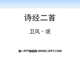 《诗经二首》PPT教学课件