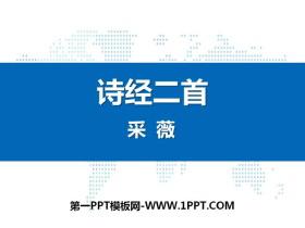 《诗经二首》PPT课件下载