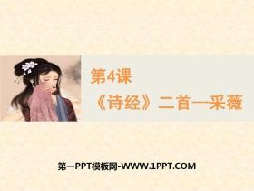 《诗经二首》PPT免费课件