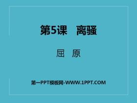 《离骚》PPT免费课件
