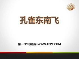 《孔雀东南飞》PPT
