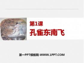 《孔雀东南飞》PPT下载