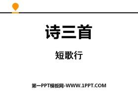 《诗三首》PPT教学课件