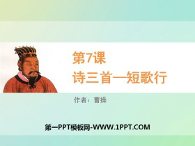 《诗三首》PPT课件下载