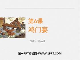 《鸿门宴》PPT下载