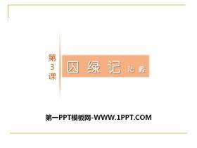 《囚绿记》PPT教学课件
