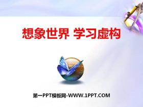 《想象世界 �W����》PPT